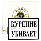 Сигариллы Ashton Cigarillos (Белые) - (10 шт)